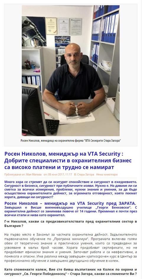 PR_ВТА-Секюрити-Стара-Загора-в-МЕДИЙТЕ--4