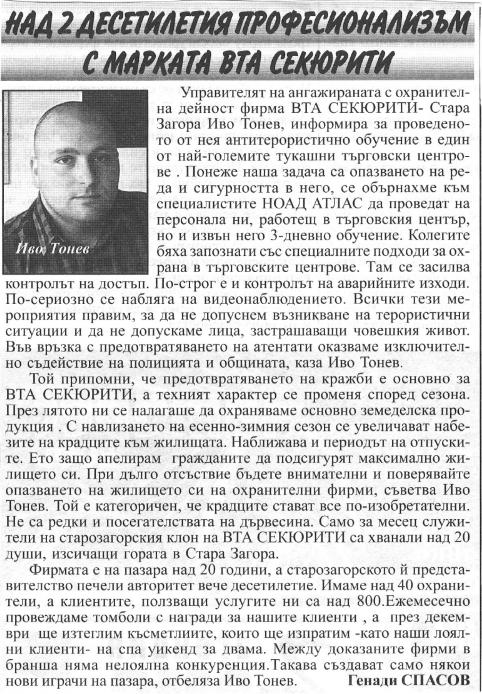 ВТА Секюрити Стара Загора