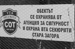 vta-new-black-and-white-ohrana-vilna-zona-2
