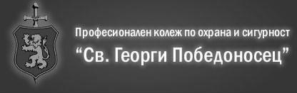 Професионален-колеж-по-охрана-и-сигурност---св.Георги-Победоносец