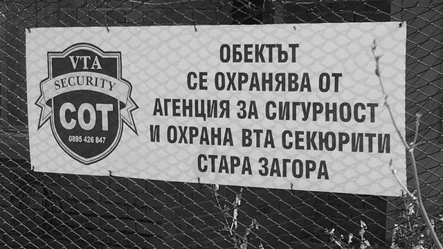 vta-new-black-and-white-ohrana-vilna-zona