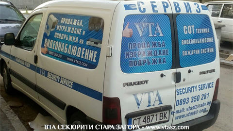 vta-security-stara-zagora-ohrana-gallery-14